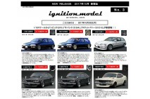 1/18th Ignition Model (Oct Orders)